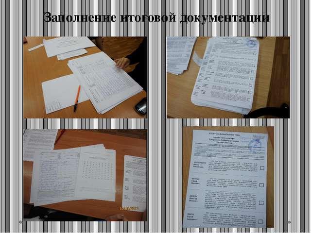 Заполнение итоговой документации