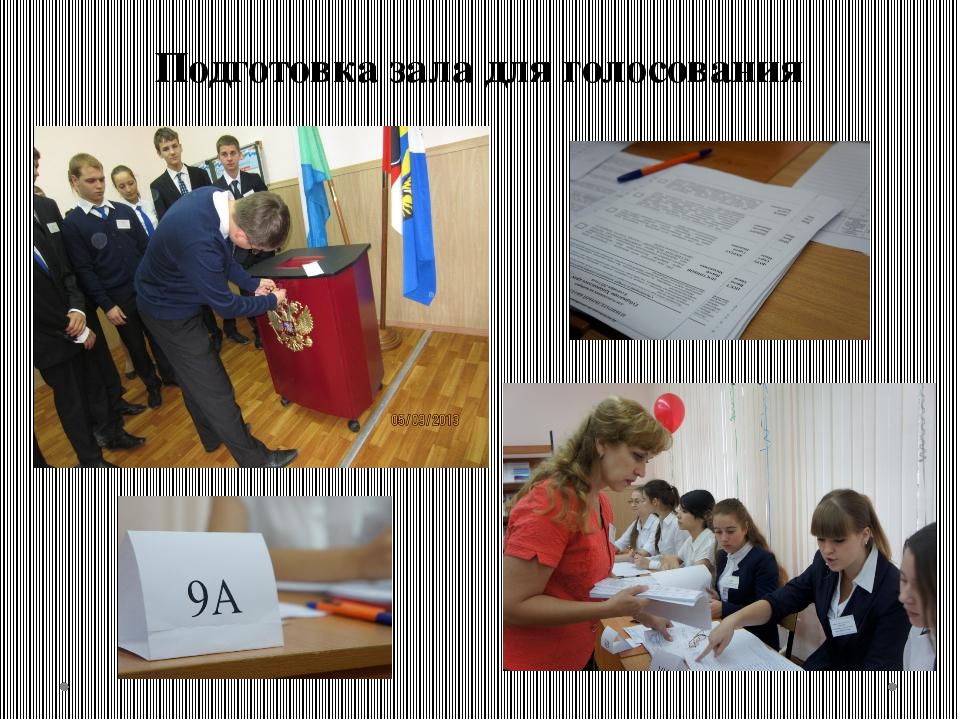 Подготовка зала для голосования