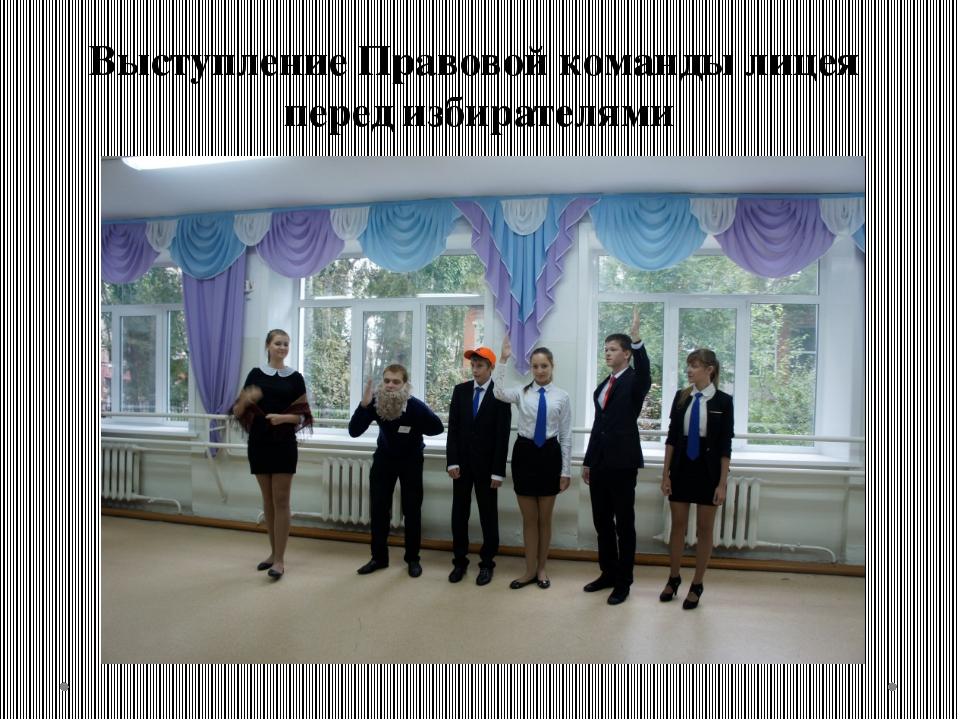 Выступление Правовой команды лицея перед избирателями