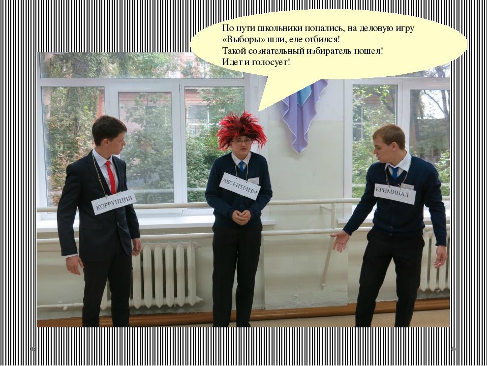 По пути школьники попались, на деловую игру «Выборы» шли, еле отбился! Такой...