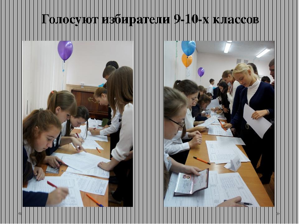 Голосуют избиратели 9-10-х классов
