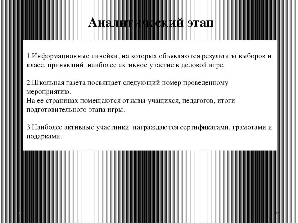 1.Информационные линейки, на которых объявляются результаты выборов и класс,...