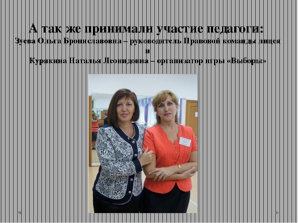 А так же принимали участие педагоги: Зуева Ольга Брониславовна – руководитель...