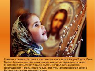 Главным условием спасения в христианстве стала вера в Иисуса Христа, Сына Бож