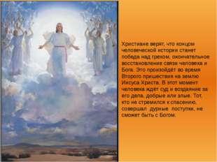 Христиане верят, что концом человеческой истории станет победа над грехом, ок