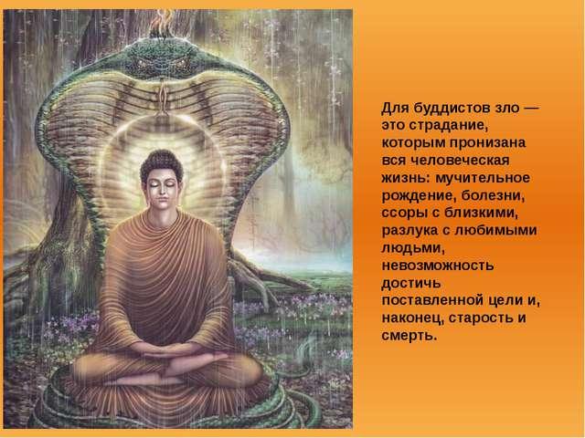 Для буддистов зло — это страдание, которым пронизана вся человеческая жизнь:...