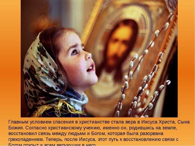 Главным условием спасения в христианстве стала вера в Иисуса Христа, Сына Бож...
