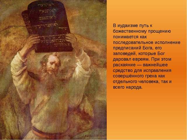 В иудаизме путь к божественному прощению понимается как последовательное испо...