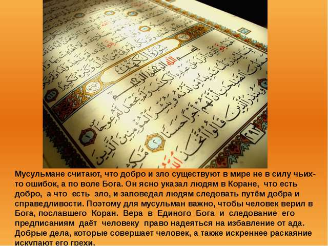 Мусульмане считают, что добро и зло существуют в мире не в силу чьих-то ошибо...