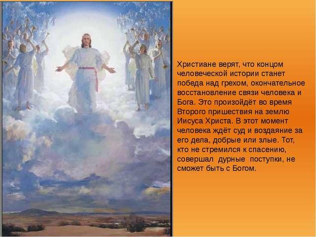 Христиане верят, что концом человеческой истории станет победа над грехом, ок...