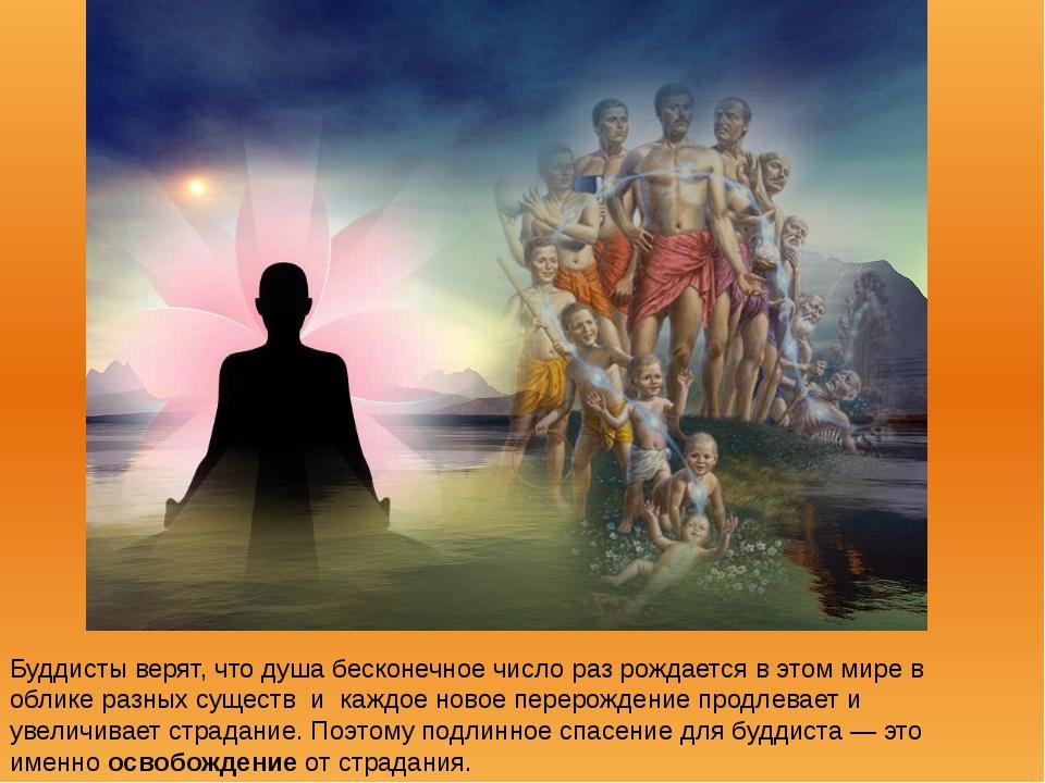 Буддисты верят, что душа бесконечное число раз рождается в этом мире в облике...
