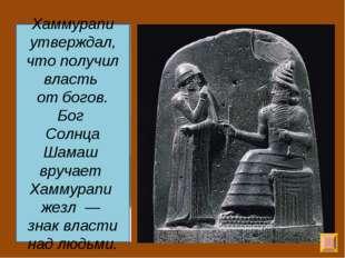 Хаммурапи утверждал, что получил власть от богов. Бог Солнца Шамаш вручает Ха