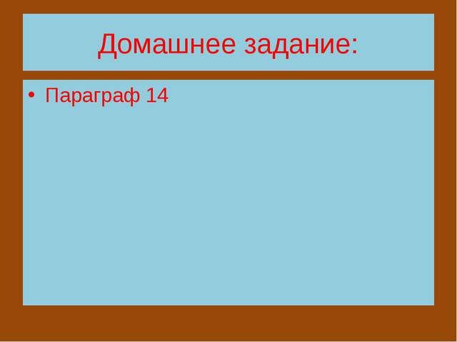 Домашнее задание: Параграф 14