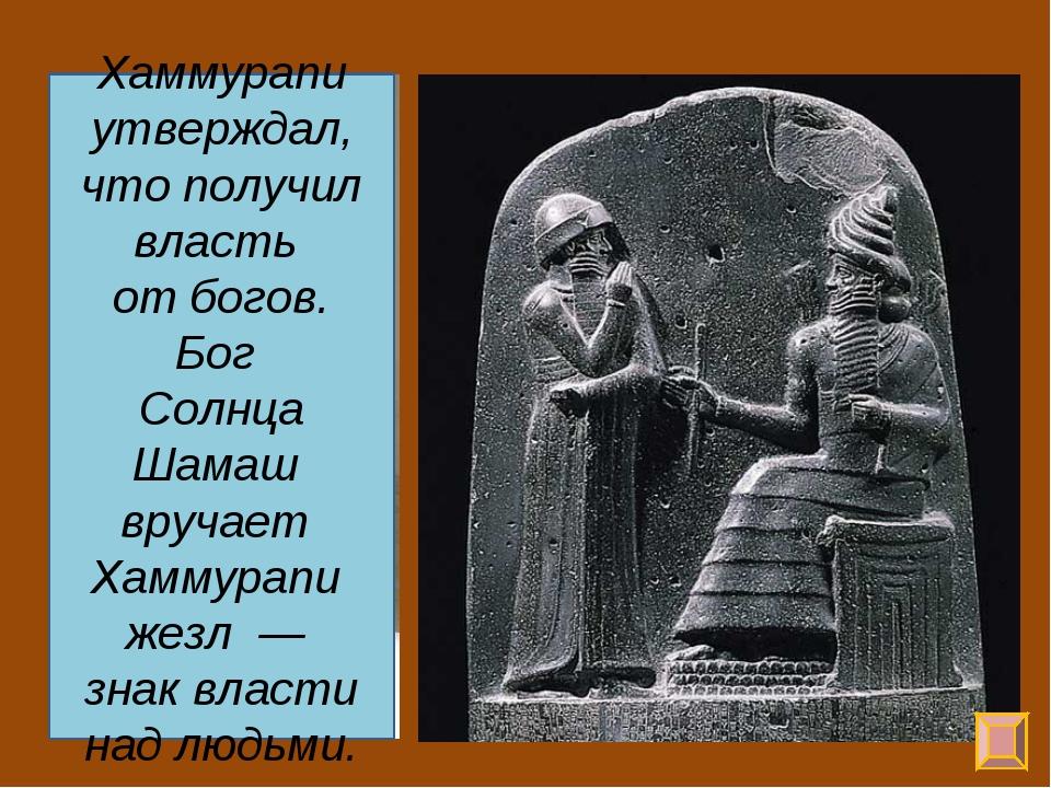 Хаммурапи утверждал, что получил власть от богов. Бог Солнца Шамаш вручает Ха...