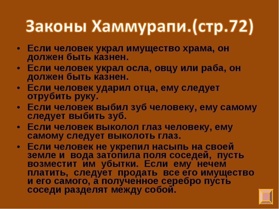 Если человек украл имущество храма, он должен быть казнен. Если человек украл...