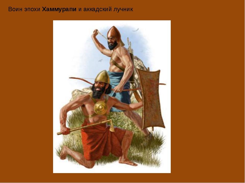 Воин эпохи Хаммурапи и аккадский лучник