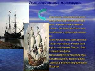 Усовершенствование мореплавания Длительные путешествия стали воз- можны благо