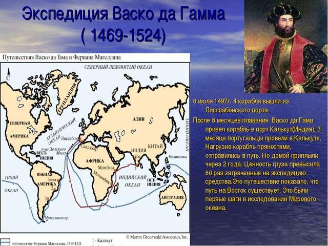 Экспедиция Васко да Гамма ( 1469-1524) 8 июля 1497г. 4 корабля вышли из Лиссс...