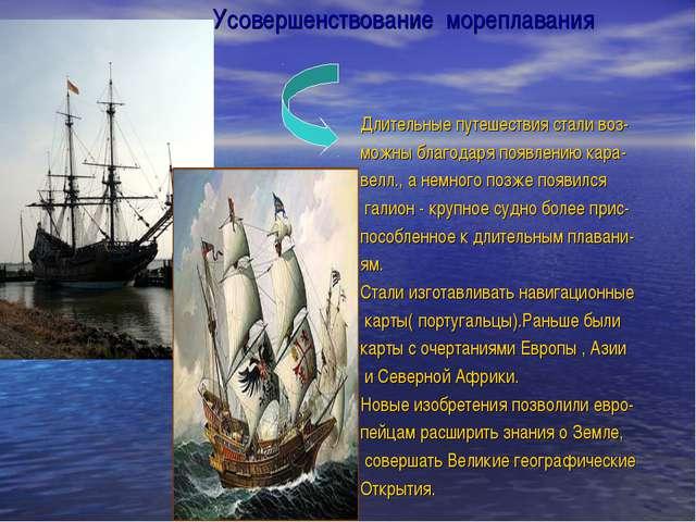 Усовершенствование мореплавания Длительные путешествия стали воз- можны благо...