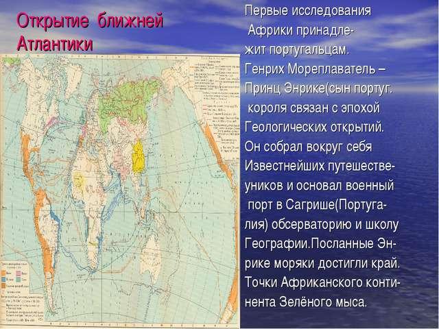 Открытие ближней Атлантики Первые исследования Африки принадле- жит португаль...