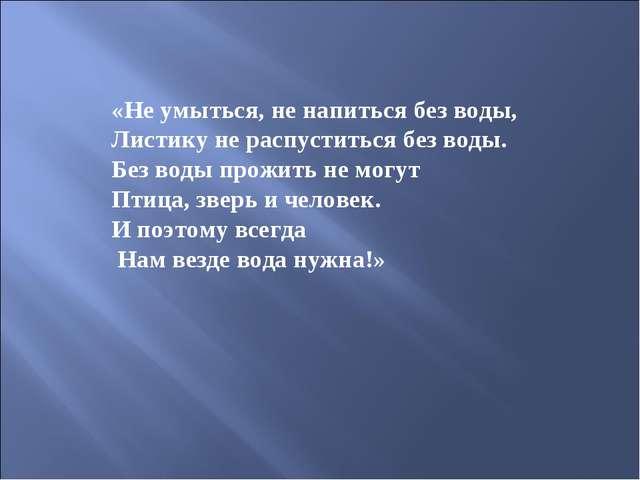 «Не умыться, не напиться без воды, Листику не распуститься без воды. Без воды...