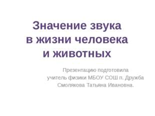 Презентацию подготовила учитель физики МБОУ СОШ п. Дружба Смолякова Татьяна И