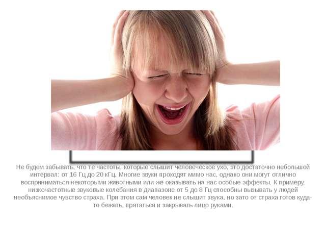 Не будем забывать, что те частоты, которые слышит человеческое ухо, это дост...