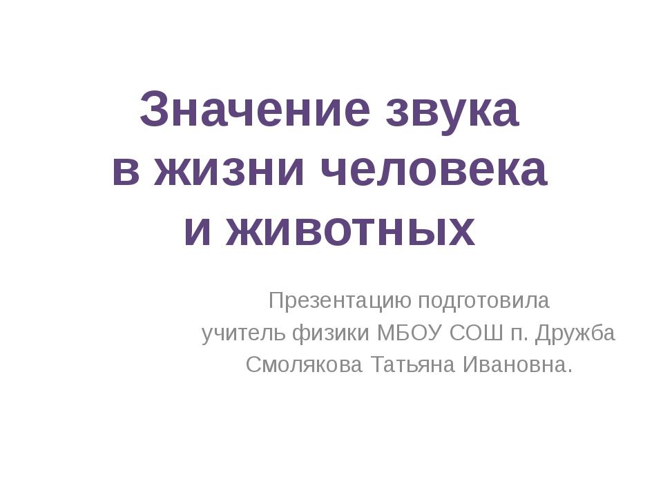 Презентацию подготовила учитель физики МБОУ СОШ п. Дружба Смолякова Татьяна И...