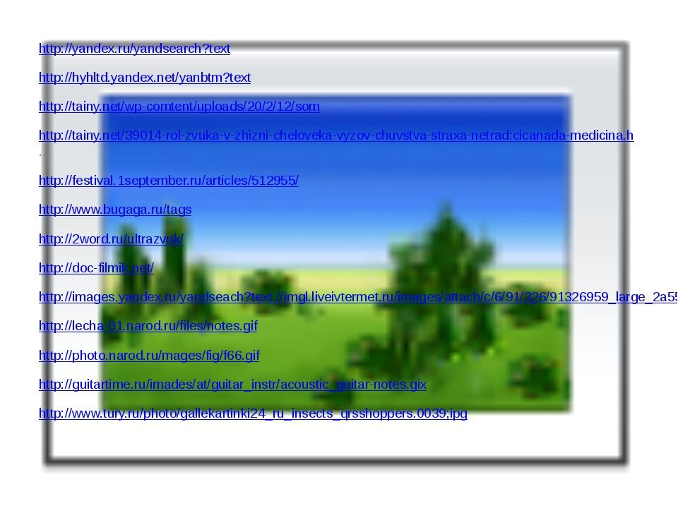 http://yandex.ru/yandsearch?text http://hyhltd.yandex.net/yanbtm?text http:/...