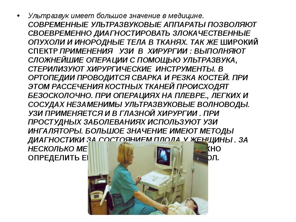 Ультразвук имеет большое значение в медицине. СОВРЕМЕННЫЕ УЛЬТРАЗВУКОВЫЕ АПП...
