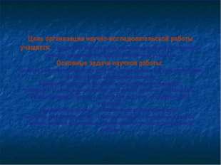 Цель организации научно-исследовательской работы учащихся — воспитание образо