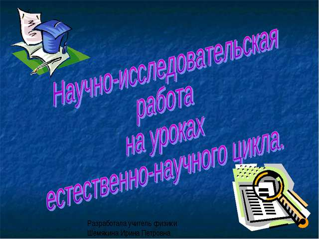 Разработала учитель физики Шемякина Ирина Петровна