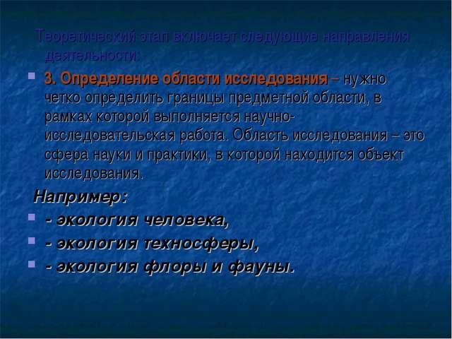 Теоретический этап включает следующие направления деятельности: 3. Определен...