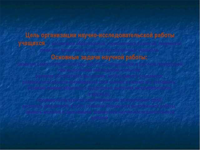 Цель организации научно-исследовательской работы учащихся — воспитание образо...