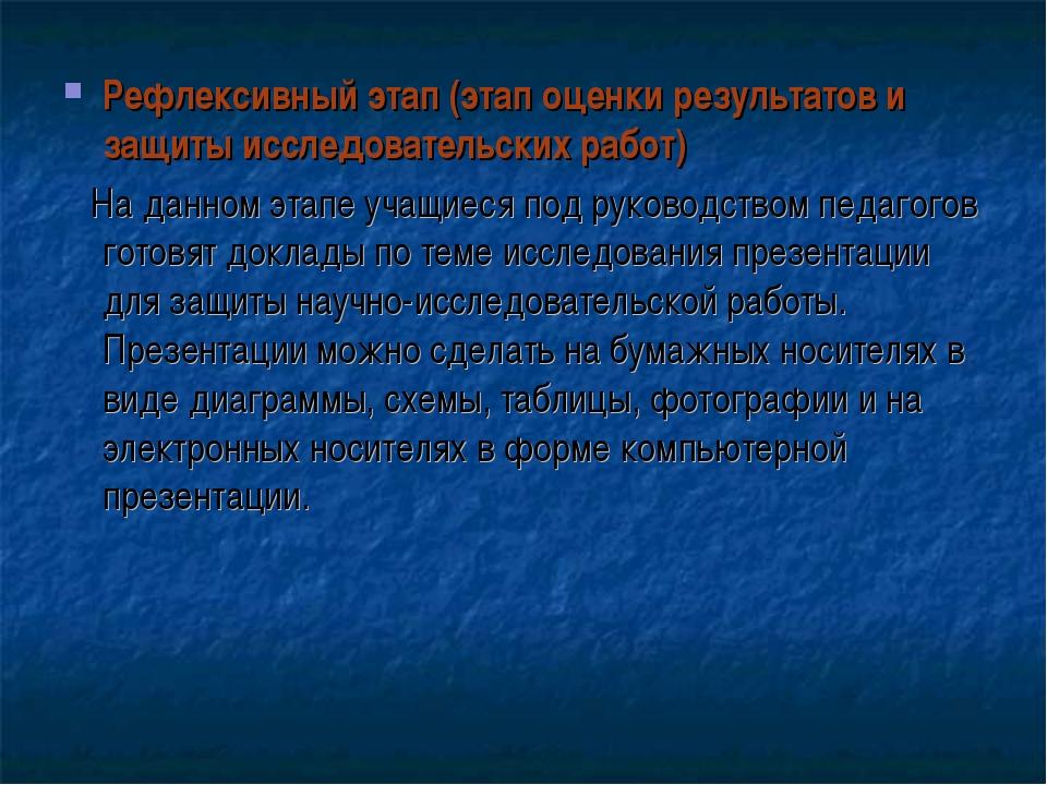 Рефлексивный этап (этап оценки результатов и защиты исследовательских работ)...