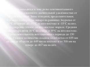 Область находится в зоне резко континентального климата, обусловленного значи