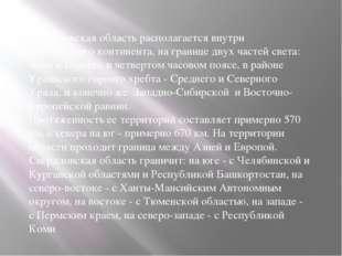 Свердловская область располагается внутри Евразийского континента, на границе