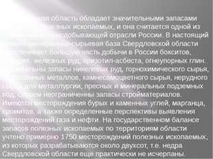 Свердловская область обладает значительными запасами различных полезных ископ