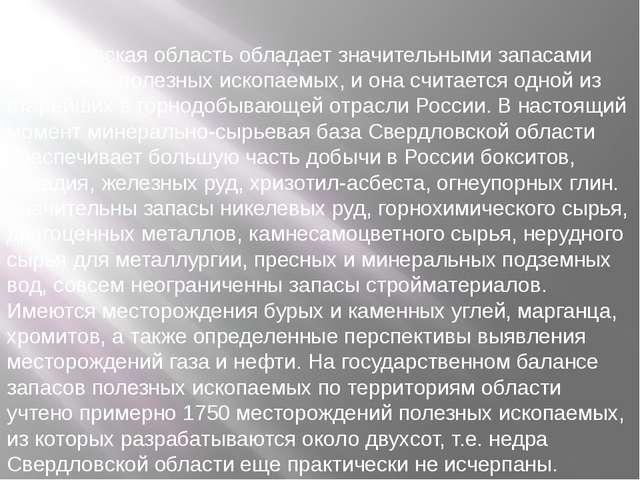 Свердловская область обладает значительными запасами различных полезных ископ...
