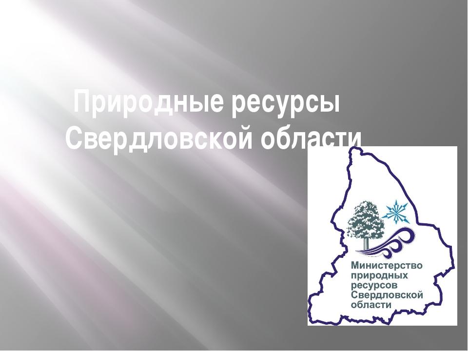Природные ресурсы Свердловской области
