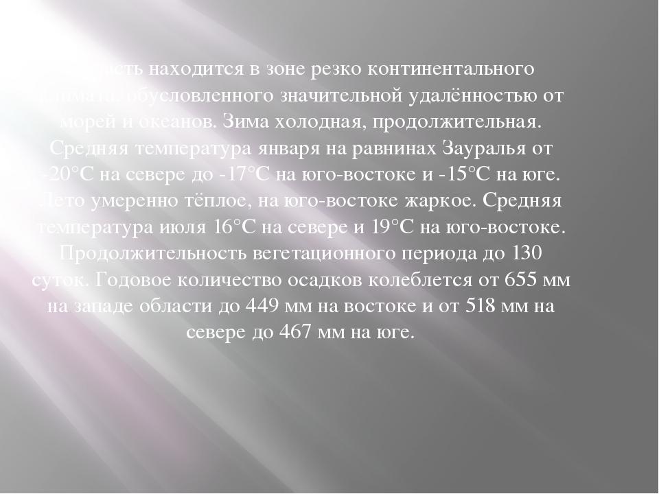 Область находится в зоне резко континентального климата, обусловленного значи...