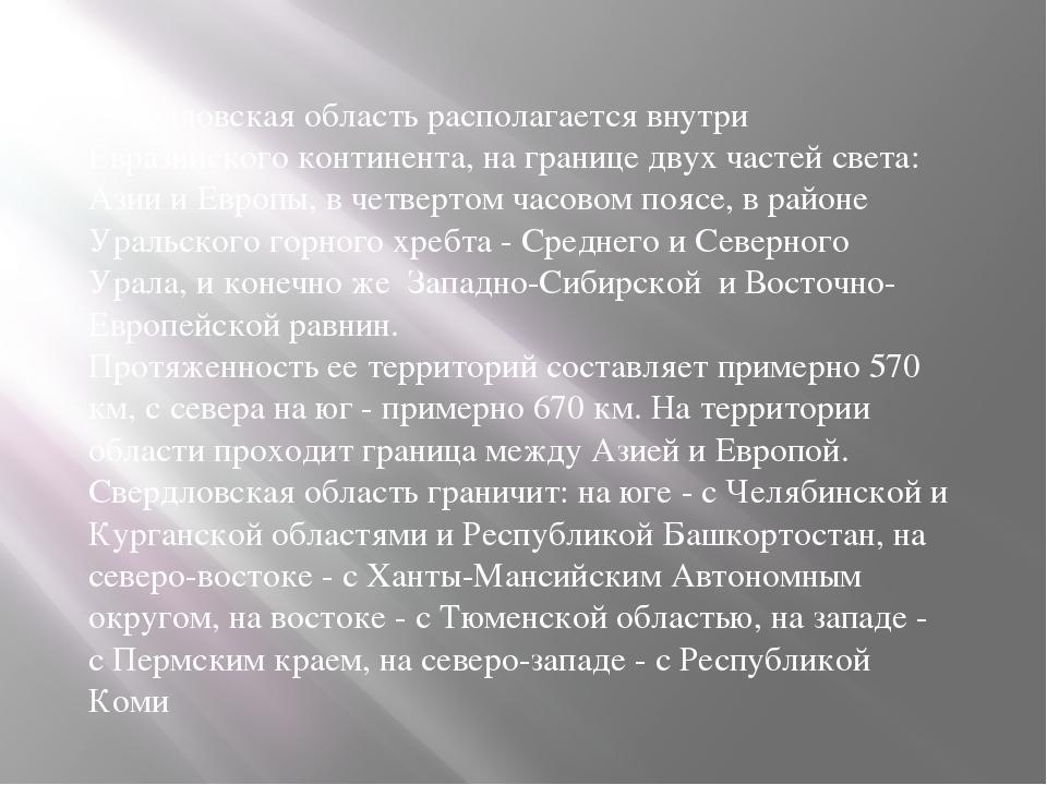Свердловская область располагается внутри Евразийского континента, на границе...