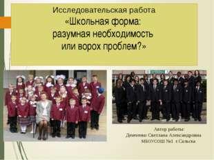 Исследовательская работа «Школьная форма: разумная необходимость или ворох пр