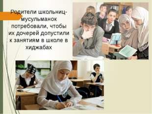 Родители школьниц-мусульманок потребовали, чтобы их дочерей допустили к занят