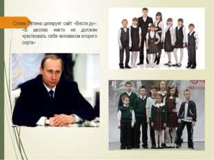 Слова Путина цитирует сайт «Вести.ру»: «В школах никто не должен чувствовать