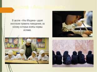 Школа «Аль-Мадина» В школе «Аль-Мадина» царят жестокие правила поведения, за