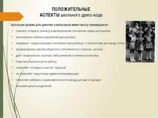 ПОЛОЖИТЕЛЬНЫЕ АСПЕКТЫ школьного дресс-кода Школьная форма для девочек и мальч