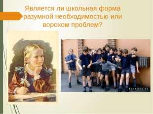 Является ли школьная форма разумной необходимостью или ворохом проблем?