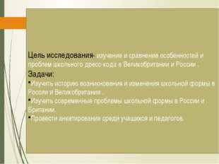 Цель исследования- изучение и сравнение особенностей и проблем школьного дре
