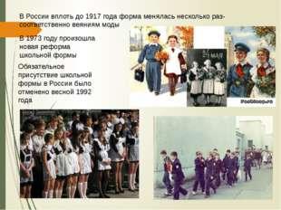 В России вплоть до 1917 года форма менялась несколько раз- соответственно вея